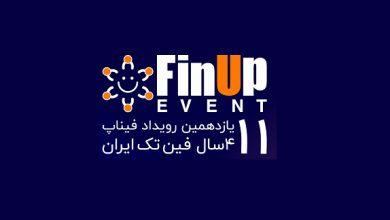 Photo of یازدهمین رویداد فیناپ برگزار میشود
