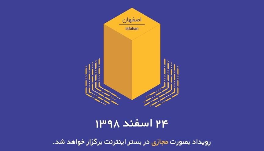 اینوتکس پیچ اصفهان، به صورت مجازی برگزار خواهد شد
