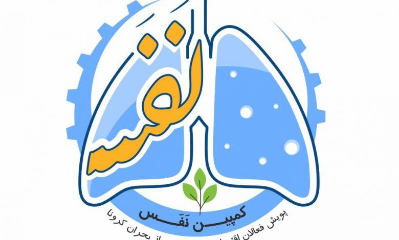 با همکاری اتاق بازرگانی تهران، کمپین نفس آغاز شد