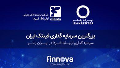 سرمایه گذاری فینووا بر ایران رنتر