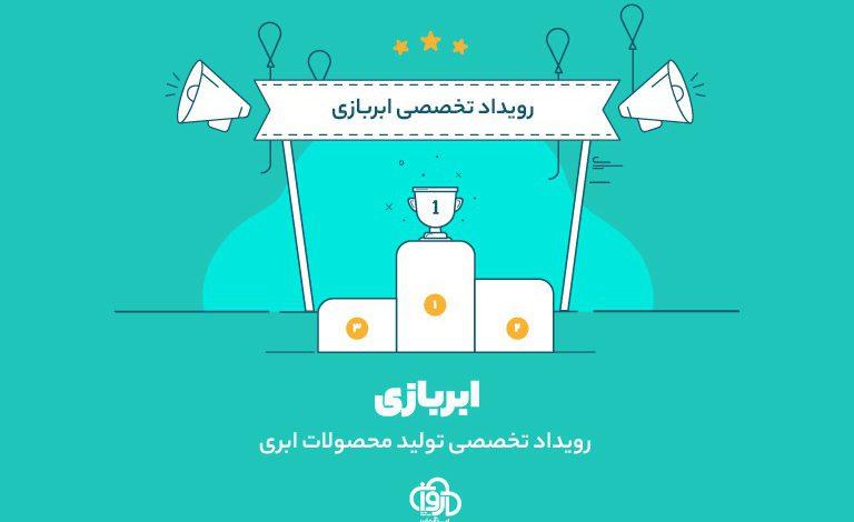 برگزاری نخستین مسابقه تولید محصولات ابری به صورت آنلاین