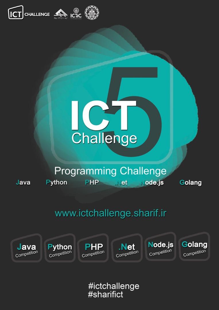 برگزاری پنجمین دوره مسابقات ICT Challenge دانشگاه صنعتی شریف