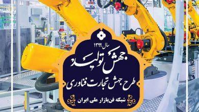 Photo of شبکه فن بازار ملی ایران به کارگزاران تجارت فناوری ، جایزه فناوری اعطا میکند