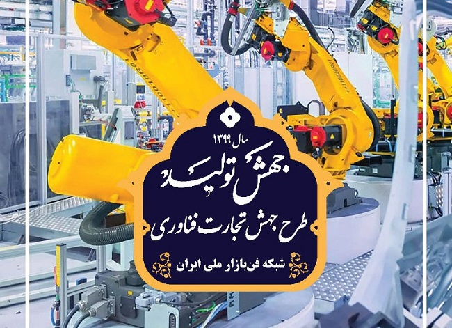 شبکه فن بازار ملی ایران به کارگزاران تجارت فناوری ، جایزه فناوری اعطا میکند