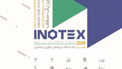 Photo of اینوتکس 2020 مرداد ماه به صورت آنلاین برگزار میشود