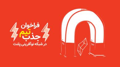 Photo of فراخوان جذب تیم و ایده های استارتاپی در شبکه نوآفرینی پلنت