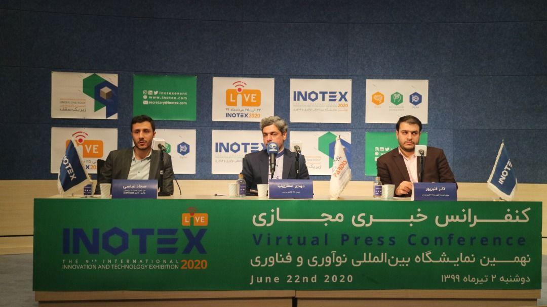 نهمین نمایشگاه بین المللی نوآوری و فناوری