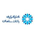 کارگزاری بانک سامان