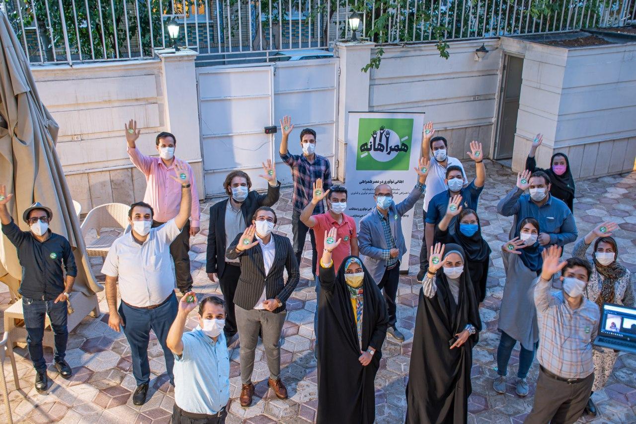 «همراهانه»؛ کمک های داوطلبانه اهالی نوآوری در عصر همراهی