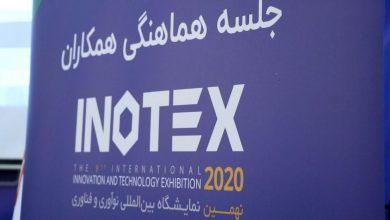 Photo of اولین جلسه هماهنگی همکاران اینوتکس 2020 برگزار شد