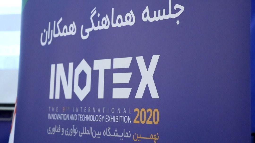 اولین جلسه هماهنگی همکاران اینوتکس 2020 برگزار شد