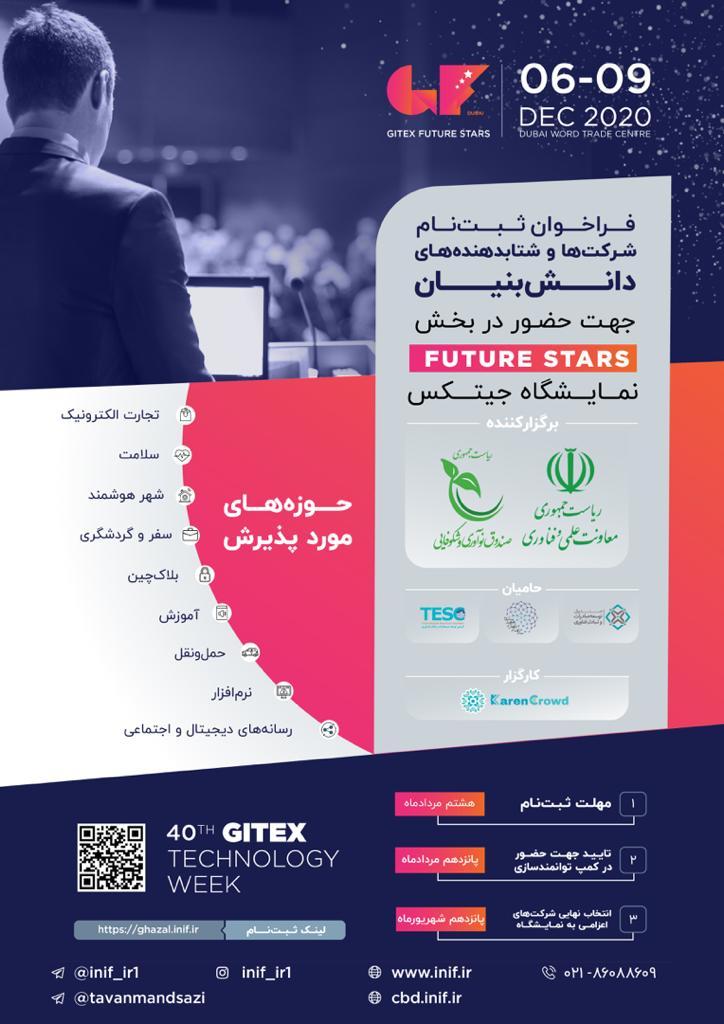 ثبتنام شرکتها و شتابدهنده های دانش بنیان برای حضور در نمایشگاه جیتکس ۲۰۲۰