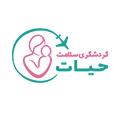معرفی استارتاپ گردشگری سلامت حیات، پلتفرم تسهیلگر گردشگری سلامت در حوزه ناباروری
