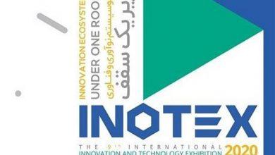 Photo of برگزاری ۱۲ رویداد مختلف در نمایشگاه اینوتکس ۲۰۲۰