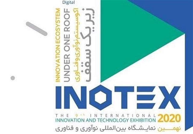 برگزاری ۱۲ رویداد مختلف در نمایشگاه اینوتکس ۲۰۲۰