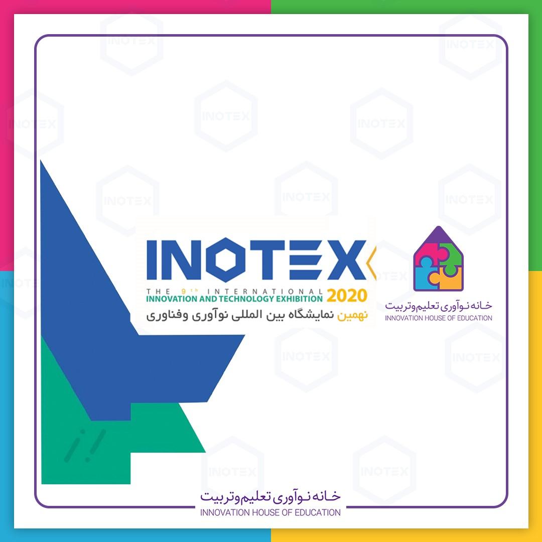 خانه نوآوری تعلیم و تربیت در نهمین نمایشگاه بین المللی نوآوری و فناوری اینوتکس 2020