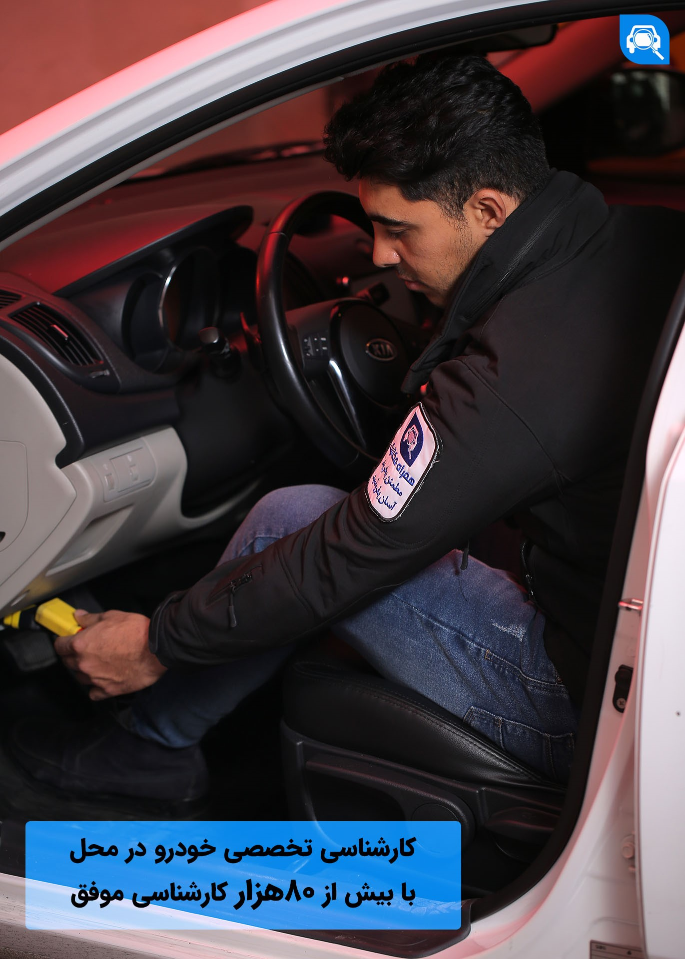 خرید و فروش با کارشناسی خودرو همراه مکانیک