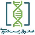 معرفی صندوق زیست فناوری