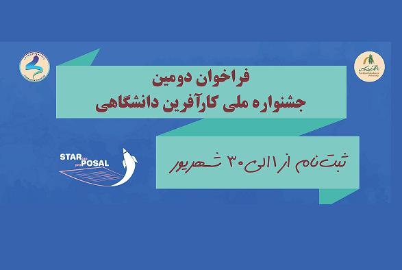 فراخوان جذب ایده ی جشنواره ی ملی استارپوزال