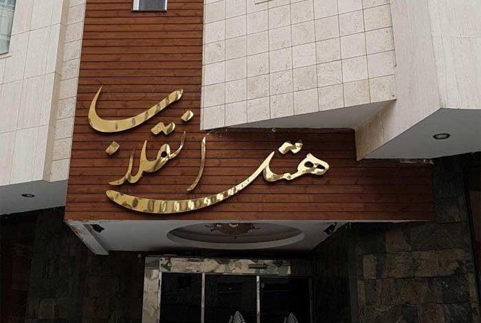 Photo of معرفی هتل انقلاب مشهد