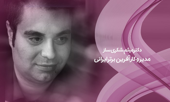 Photo of میثم شکری ساز: نویسنده، پژوهشگر و مدیر جوان و خلاق