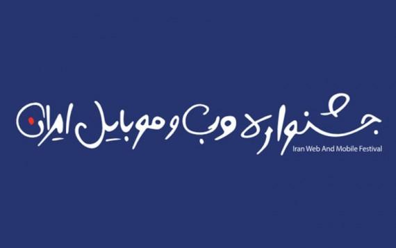 برگزاری جشنواره وب و موبایل ۹۹ امسال به صورت آنلاین