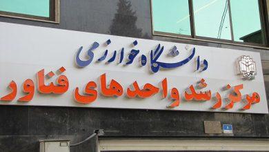 Photo of مرکز رشد و نوآوری دانشگاه خوارزمی افتتاح شد