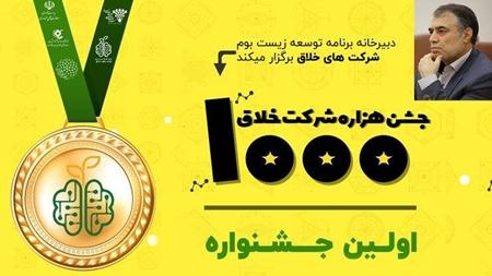 مهلت آخر ثبت نام در جشن هزاره شرکت خلاق