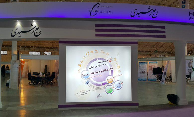 برگزاری نمایشگاه و جشنواره نوآوری و فناوری ربع رشیدی