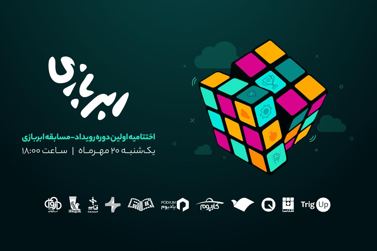 ثبت نام اختتامیهی نخستین مسابقه ی تولید محصولات فناورانهی ابری