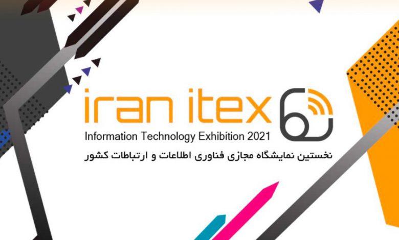 برگزاری نخستین نمایشگاه مجازی فناوری اطلاعات