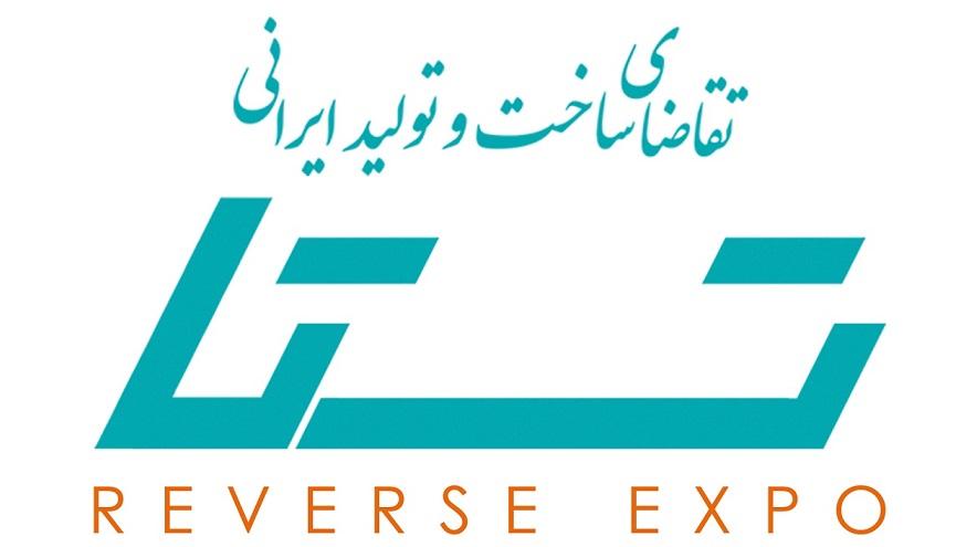 برگزاری نمایشگاه تقاضای ساخت و تولید ایرانی