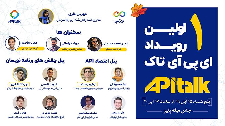 رویداد APITALK برای برنامه نویسان