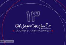 Photo of سیزدهمین جشنواره وب و موبایل ایران: پایان ثبتنام آثار، شروع مرحلهی اول داوری