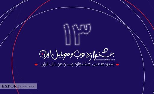 سیزدهمین جشنواره وب و موبایل ایران پایان ثبتنام آثار، شروع مرحلهی اول داوری