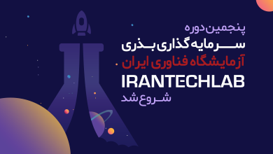 Photo of پنجمین دوره سرمایه گذاری بذری ایران تک لب شروع شد