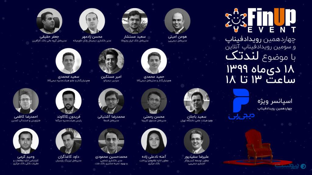 برگزاری سومین فیناپ آنلاین با موضوع لندتک