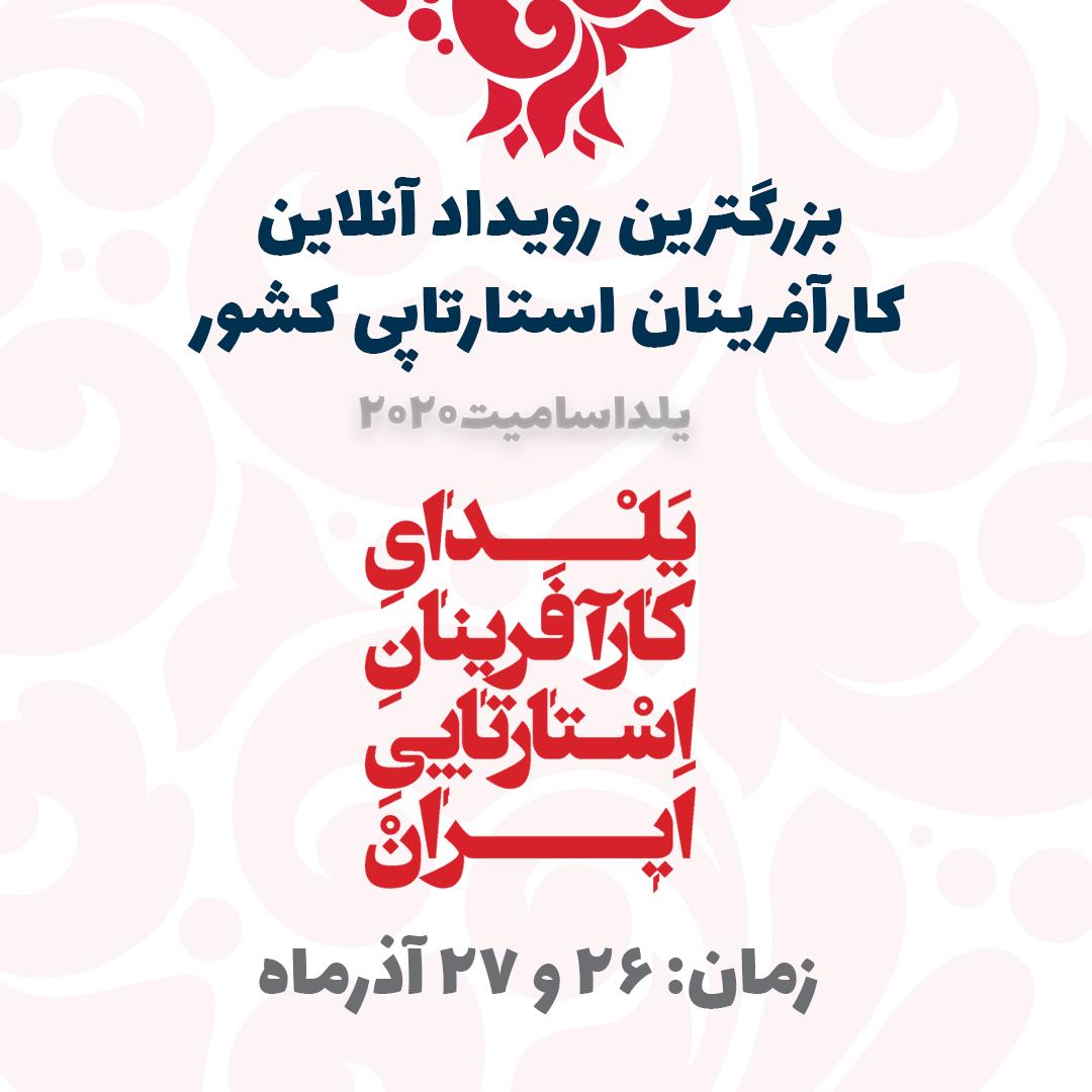 برگزاری پنجمین رویداد یلدای کارآفرینان استارتاپی ایران