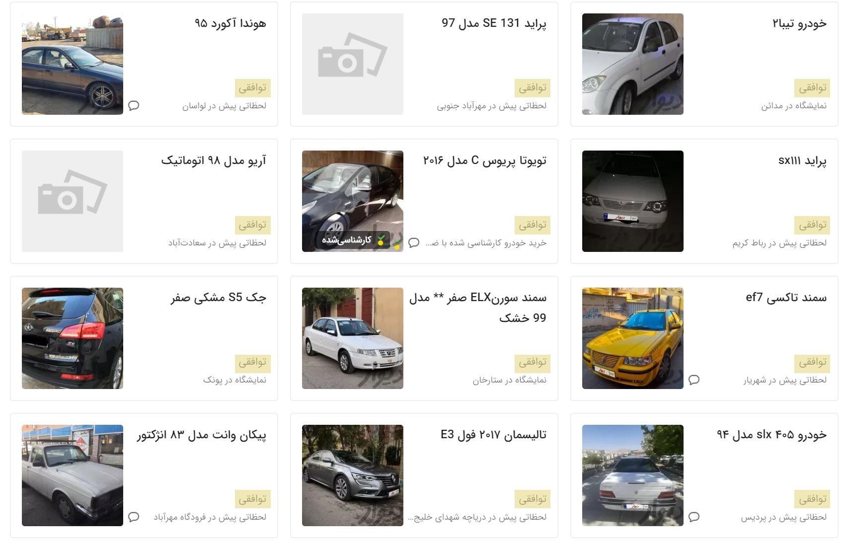 درج قیمت در سایت های خرید و فروش