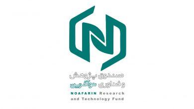 رونمایی از «صندوق پژوهش و فناوری نوآفرین» در یلدای کارآفرینان استارتاپی ۹۹