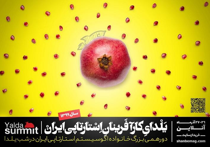 پنجمین رویداد یلدای کارآفرینان استارتاپی ایران «آنلاین» برگزار می شود
