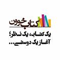 معرفی کتابخوون، شبکه اجتماعی برای اشتراک گذاری کتاب ها و نظرات