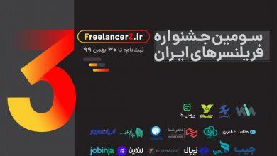 آغاز سومین جشنواره فریلنسرهای ایران
