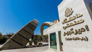 استارت آپ های مدیریت شهری در برج فناوری دانشگاه امیرکبیر استقرار می یابند