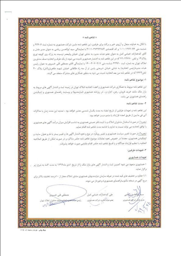 امضای تفاهمنامه بین اتحادیه مشاوران املاک و روزنامه همشهری 1