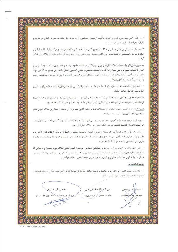امضای تفاهمنامه بین اتحادیه مشاوران املاک و روزنامه همشهری 2