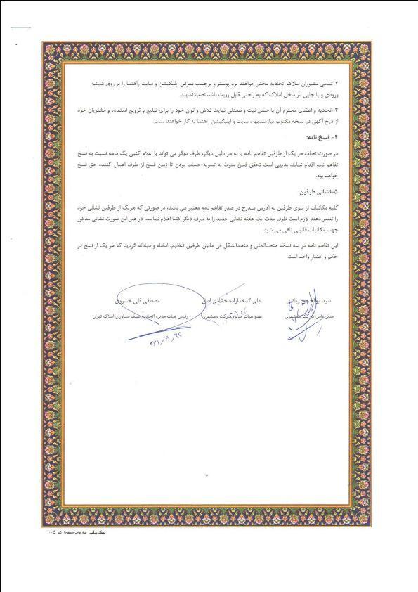 امضای تفاهمنامه بین اتحادیه مشاوران املاک و روزنامه همشهری 3