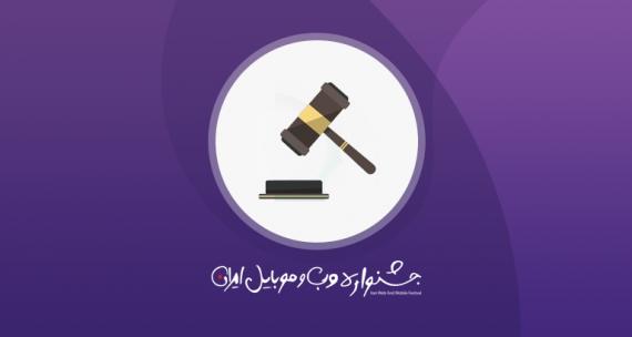 برگزاری داوری سیزدهمین جشنواره وب و موبایل ایران ۲۸ و ۲۹ دی