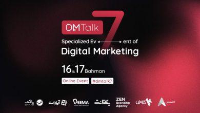 برگزاری رویداد بازاریابی دیجیتال «دی ام تاک»