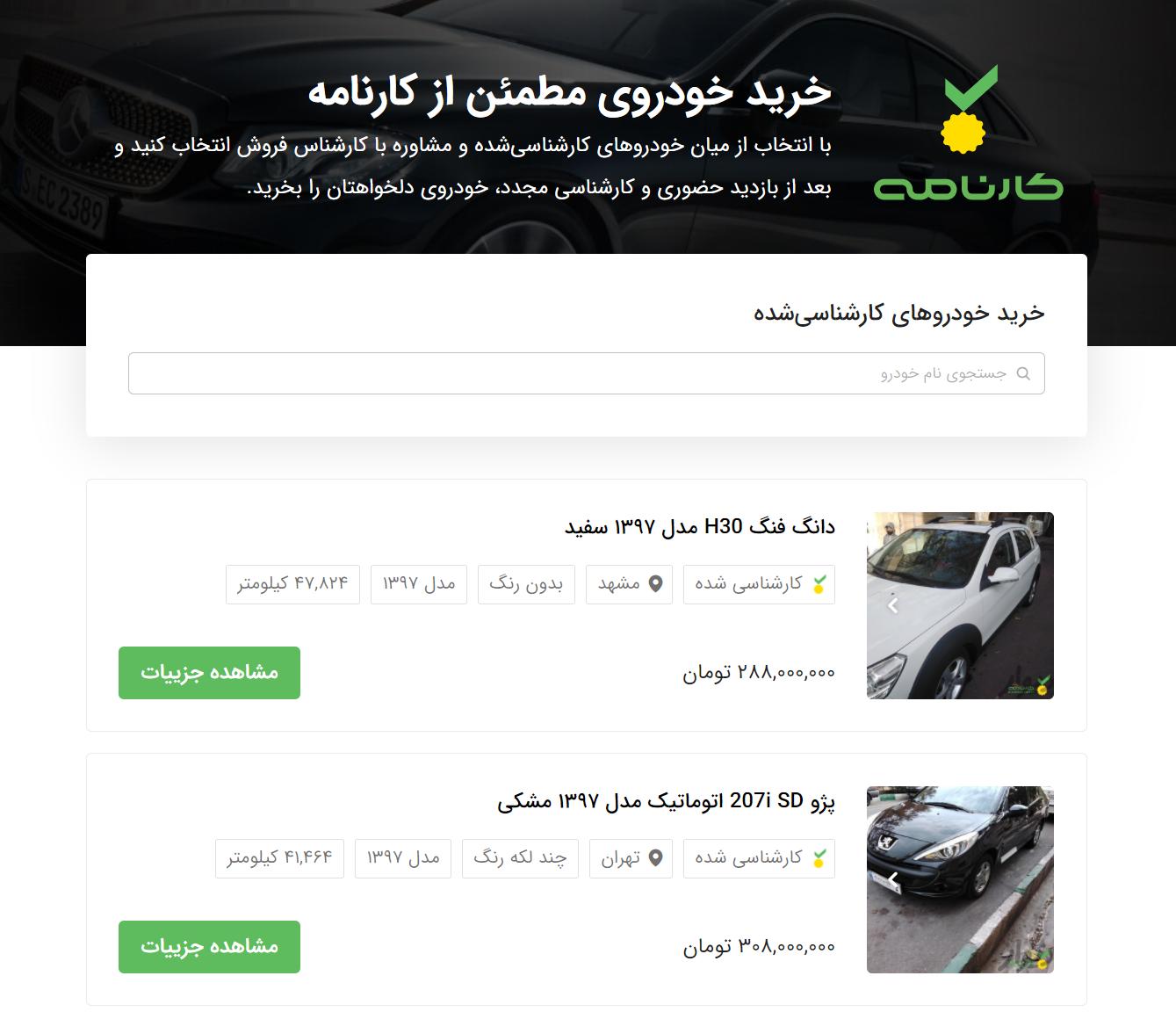 خدمات «خرید خودروی کارشناسیشده» چیست؟